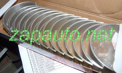 Изображение Вкладыши коренные YC6108G, YC6B125, YC6J125