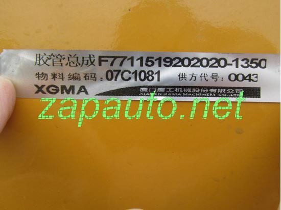 Изображение Шланг цилиндра наклона ковша длинный XG955H