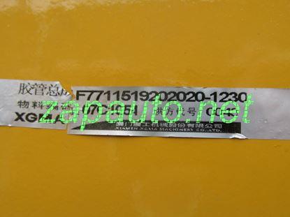 Изображение Шланг цилиндра наклона ковша короткий XG955H