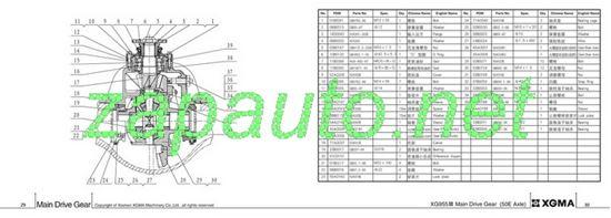 Изображение Фланец редуктора XG951II, XG951III, XG951H, XG953II, XG953III, XG953H, XG955III, XG955H
